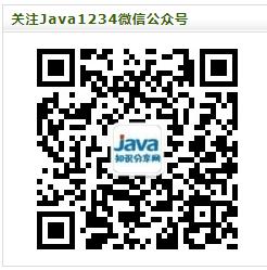 Java1234微信公众号